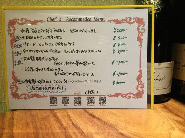 肌寒い本日は【ルミディのカスレ】おすすめ!オーブン料理のアツアツ・クツクツであったまって。お席お好きな時間でぜひ!