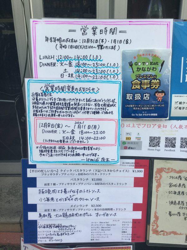 本日12/18(金)から2021年1/11(月)まで神奈川県時短要請延長のためディナータイム22:00となります。本日お席まだ空いております。