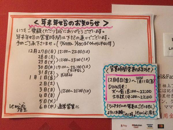 本年最終営業日!【17:00〜21:00】カウンター席空いております。2012は1月2日(土)12時オープンいたします。