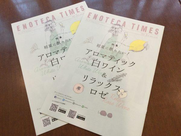 エノテカ様の会員誌に当店が掲載されました!ぜひチェックを!【母の日】のご予約はお早めにどうぞ!